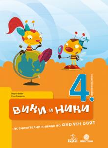 Вики и Ники 4. ПГ. Познавателна книжка по околен свят