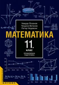 Математика за 11. клас (учебник за ПП)