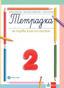 Тетрадка за 1. клас по писане №2