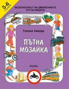Пътна мозайка (за 5 - 6 - годишна възраст)