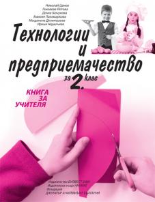 Книга за учителя по Технологии и предприемачество за 2. клас