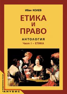 Етика и право. Антология. /1 част  -  Етика