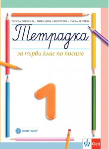 Тетрадка за 1. клас по писане № 1