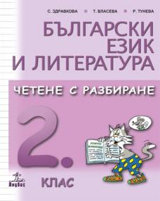 Български език и литература. Четене с разбиране за 2. клас