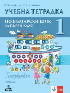 Учебна тетрадка № 1 по български език и литература за 1. клас. Предбуквен етап