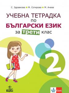 Учебна тетрадка по български език за 3. клас № 2