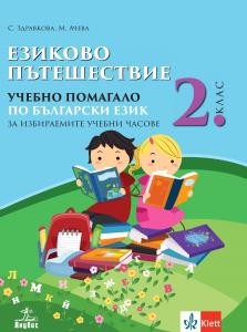 Езиково пътешествие. Учебно помагало по български език зa избираемите учебни часове за 2. клас