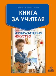 Книга за учителя по изобразително изкуство за 3. клас