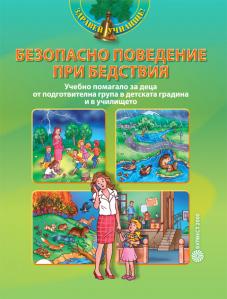 Безопасно поведение при бедствия /Учебно помагало за деца от 4. подготвителна група в детската градина и в училището/