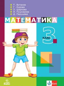 Математика за 3. клас