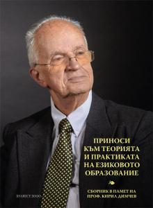 Приноси към теорията и практиката на езиковото образование