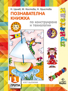 Приятели. Познавателна книжка по конструиране и технологии за първа възрастова група