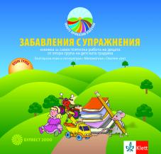 ЗАБАВЛЕНИЯ С УПРАЖНЕНИЯ. Книжка за самостоятелна работа на децата от 2. група на детската градина. Български език и литература. Математика. Околен свят