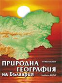 Природна география на България
