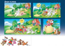Комплект дидактични табла 25 бр. с оперативен материал за изрязване за 1. група в детската градина