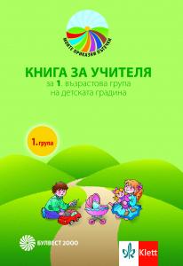 Моите приказни пътечки. Книга за учителя за 1. възрастова група в детската градина