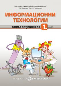 Книга за учителя по информационни технологии за 1. клас