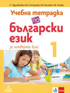 Учебна тетрадка по български език за 4. клас №1