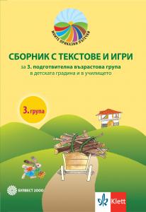 Сборник с текстове и игри за 3. подготвителна възрастова група в ДГ и в училището