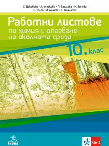 Работни листове по химия и опазване на околната среда за 10. клас