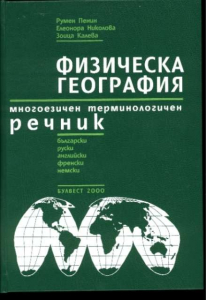 Многоезичен терминологичен речник по физическа география. Български, руски, английски, френски и немски език