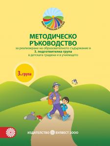 Методическо ръководство за реализиране на образователното съдържание в 3. подготвителна група в детската градина и в училището