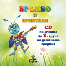 Бръмбо и приятели CD по музика за 1. група в ДГ