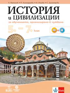 История и цивилизации за 5.-7. клас - за обучение, организирано в чужбина