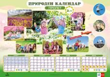 Двустранно табло Природен календар за 3. подготвителна група № 1 /Пролет. Лято/