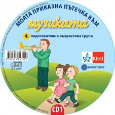 Моите приказни пътечки. CD по музика за 4. подготвителна група на детската градина и училището