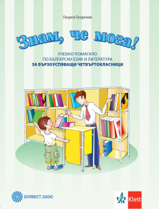 Знам, че мога! Учебно помагало по български език и литература за бързоуспяващи четвъртокласници