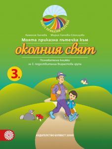Моята приказна пътечка към околния свят. Познавателна книжка за 3. подготвителна група в детската градина и училището