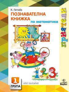 Приятели. Познавателна книжка по математика за първа възрастова група