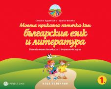 Моята приказна пътечка към българския език и литературата. Познавателна книжка за 1. възрастова група