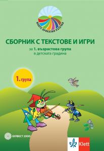 Сборник с текстове и игри  за  1. възрастова група на детката градина