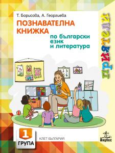 Приятели. Познавателна книжка по български език и литература за първа възрастова група