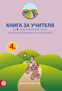 Моите приказни пътечки. Книга за учителя за 4. подготвителна група в детската градина и в училището