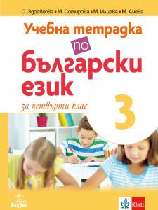 Учебна тетрадка по български език за 4. клас №3