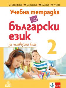 Учебна тетрадка по български език за 4. клас №2