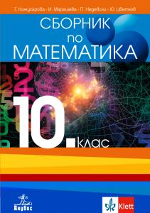 Сборник по математика за 10. клас