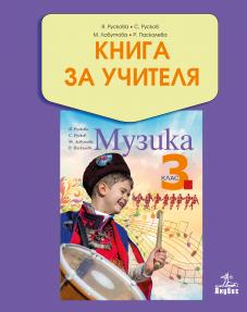 Книга за учителя по музика за 3. клас