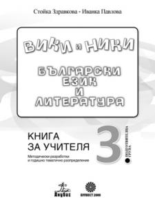 Вики и Ники. Книга за учителя по български език и литература 3. ПГ