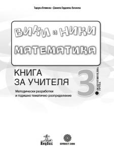 Вики и Ники. Книга за учителя по математика 3. ПГ