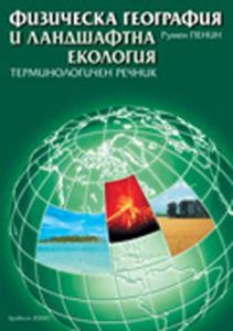 Физическа география и ландшафтна екология. Терминологичен речник