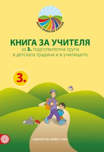 Книга за учителя Моите приказни пътечки за 3. подготвителна възрастова група в детската градина и в училището