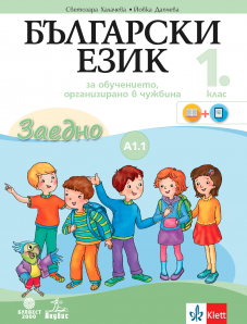 Заедно! Български език за 1. клас за обучението, организирано в чужбина - ниво А1.1.