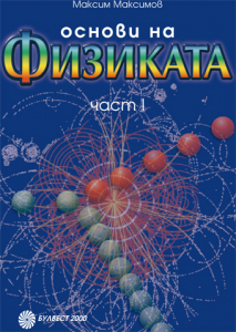 Основи на физиката - I част