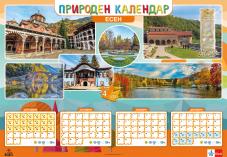 Двустранно табло Природен календар за 4. подготвителна група № 2 /Есен. Зима/