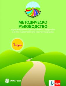 Методическо ръководство за реализиране на образователното съдържание в 1. група на детската градина. Моите приказни пътечки /2019/
