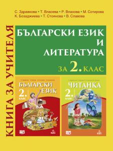 Книга за учителя по български език и литература за 2. клас